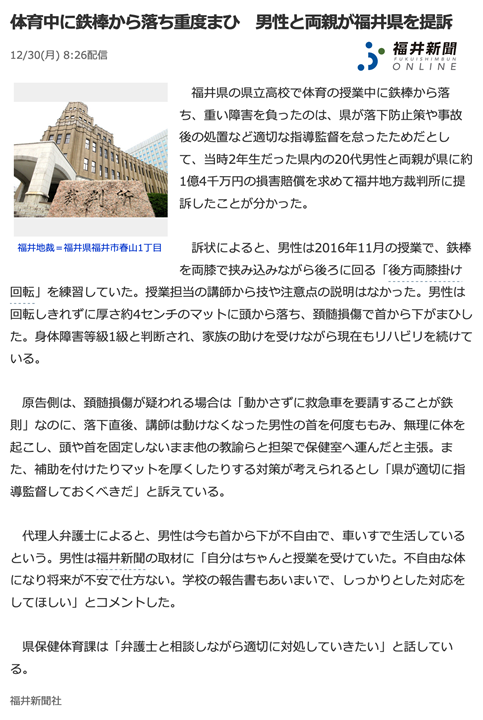 体育中に鉄棒から落ち重度まひ 男性と両親が福井県を提訴
