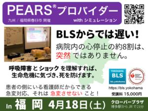 PEARSペアーズプロバイダーコース九州福岡