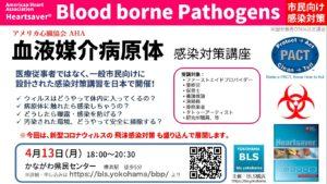 新型コロナウィルス感染対策を含めた血液媒介病原体講習