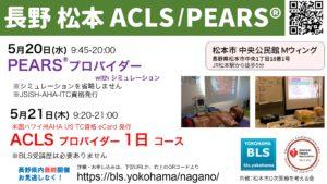 長野松本PEARS/ACLS1日コース受講申し込み