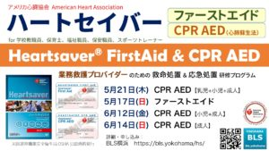 AHAハートセイバー・ファーストエイドCPR AEDコース開催予定