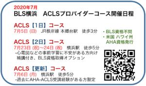 2020年7月横浜ACLSプロバイダーコース受講情報