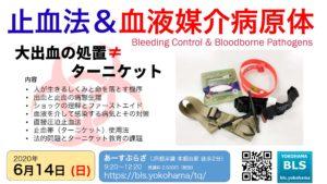救急止血帯ターニケット&血液感染対策講習