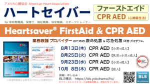 ハートセイバー・ファーストエイドCPR AEDコース開催日程
