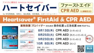 ハートセイバー・ファーストエイドCPR AEDコース開催日程