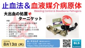 ターニケット止血法&血液感染対策講習