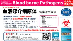 ハートセイバー血液媒介病原体コース開催日程