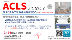 ACLS&モニター心電図セミナー看護師向け