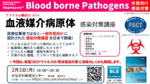 AHAハートセイバー血液媒介病原体 市民向け感染対策講習コロナウイルス