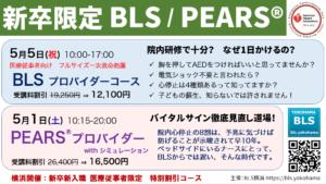 新卒新入職看護師・医療従事者向け特別企画BLS/PEARS