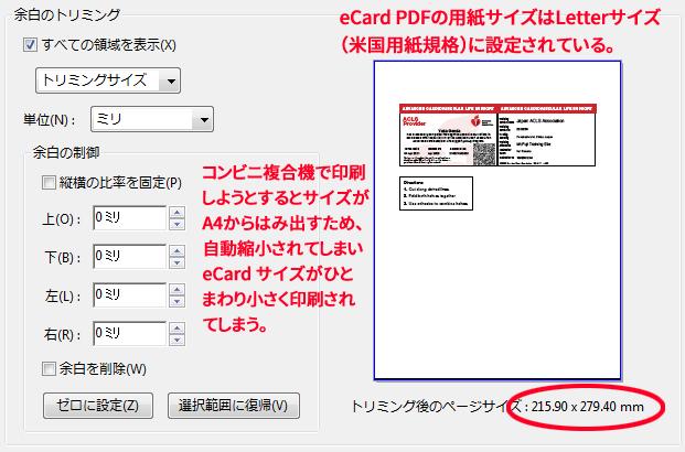 AHA eCard イーカードの印刷テクニック