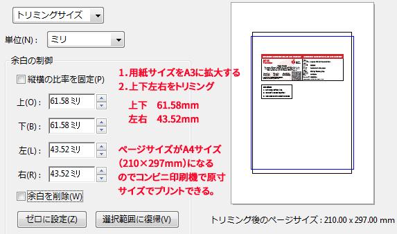 AHA eCard eカードが自動縮小印刷されないためのトリミング法