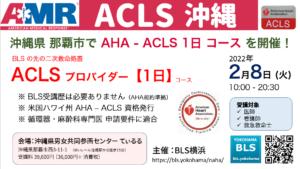 沖縄那覇AHA-ACLSプロバイダー1日コース受講者募集中