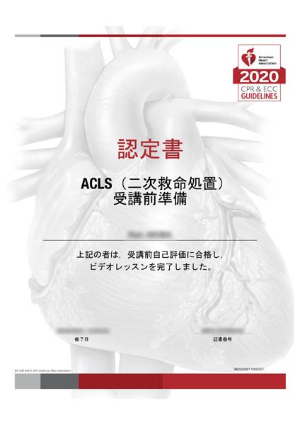 ACLS受講前作業と自己評価の修了証