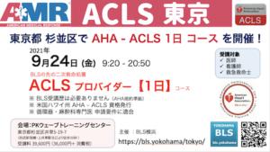東京都内杉並区AHA-ACLSプロバイダー1日コース受講者募集中